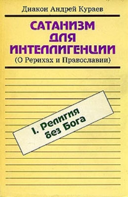 Скачать книгу валентин зеньковский
