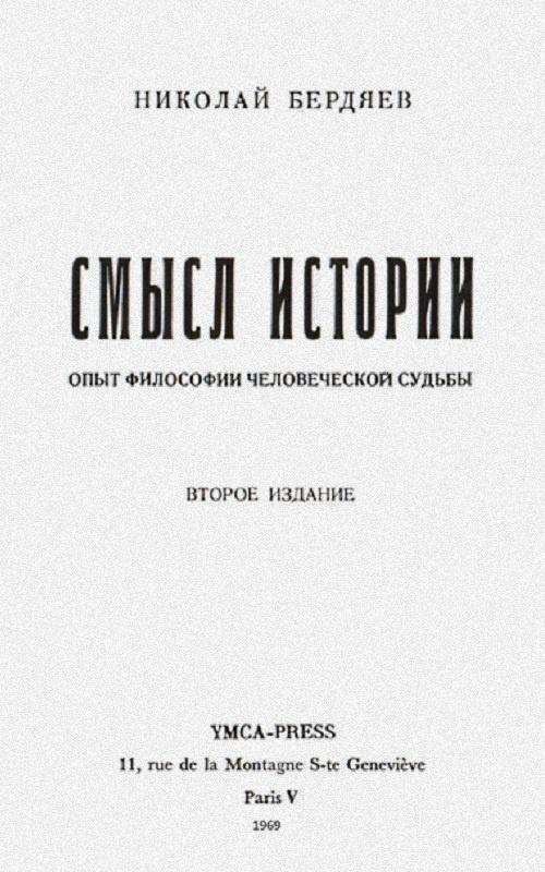 Бердяев смысл истории pdf скачать
