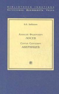 А. Ф. Лосев. С. С. Аверинцев