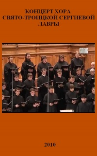 Концерт Свято-Троицкой Сергиевой лавры