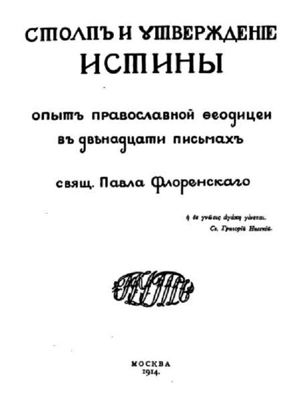 Книга основы современного естествознания православный взгляд скачать