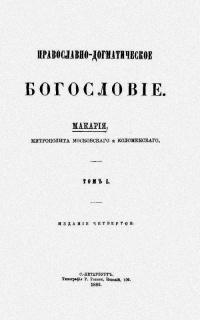 Православно-догматическое богословие, 1