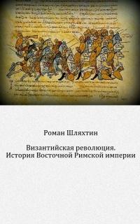 Византийская революция. История Восточной Римской империи во XI–XII вв.