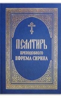 Псалтирь прп. Ефрема Сирина