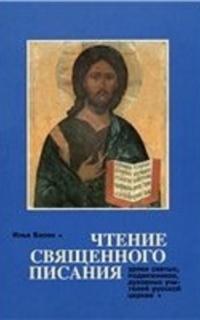 Чтение Священного Писания
