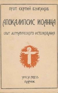 Апокалипсис Иоанна