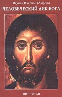 Человеческий лик Бога. Проповеди