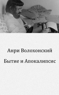 Бытие и Апокалипсис