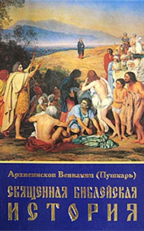Священная история Нового Завета