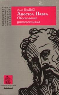 Апостол Павел. Обоснование универсализма