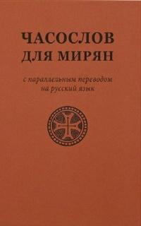 Часослов на русском языке