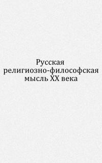 Русская религиозно-философская представление XX века
