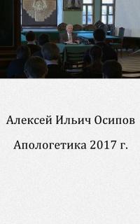 Апологетика, 0017 г. Новые лекции