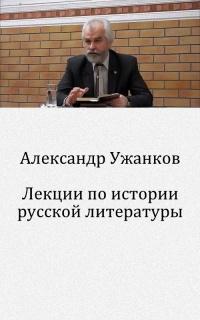 Лекции за истории русской литературы