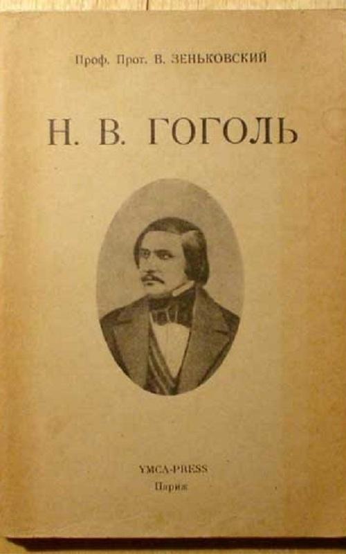 Гоголь страшная месть скачать книгу торрент