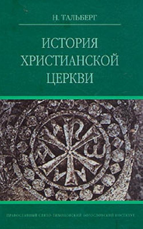 Смирнов история христианской церкви скачать pdf