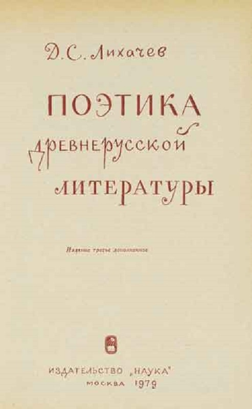 Древнерусская литература скачать книгу