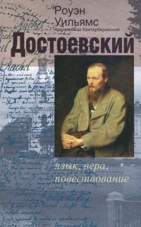 Достоевский: язык, вера, повествование