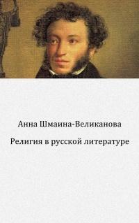 Религия в русской литературе