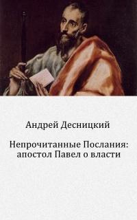 Непрочитанные послания: апостол Павел о власти