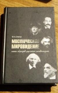 Произведение  Мистическое мировидение. Пять образов русского символизма 4a565863550