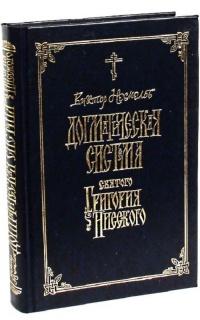 Догматическая система святого Григория Нисского