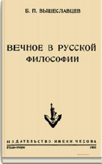 Вечное в русской философии