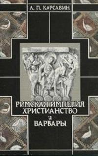 Римская империя, христианство и варвары