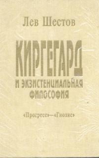 Киргегард и экзистенциальная философия (Глас вопиющего в пустыне)