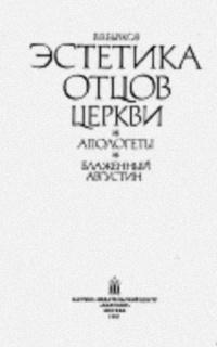 a5fbfe6199ff Произведение  Эстетика Отцов Церкви