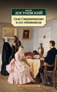 Село Степанчиково и его обитатели. Записки из Мертвого дома