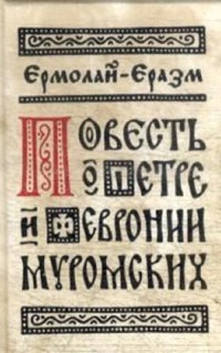 Повесть о Петре и Февронии и др. сочинения