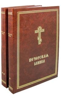 Печерская минея. Избранные службы Киево-Печерским святым