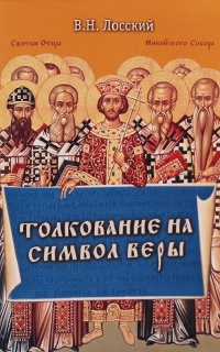 Толкование на Символ веры