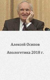 Апологетика, 2018 г. Новые лекции