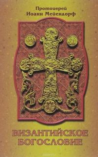 Византийское богословие. Исторические тенденции и доктринальные темы