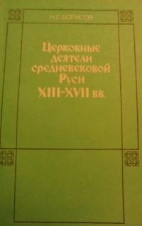 Церковные деятели средневековой Руси XIII–XVII вв.