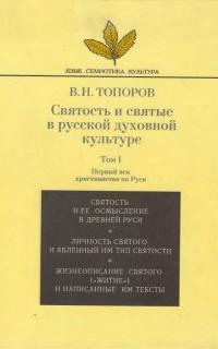 Святость и святые в русской духовной культуре, 1