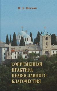 Современная практика православного благочестия, 1