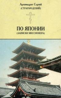 По Японии (записки миссионера)