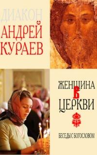 женщины еда и бог epub
