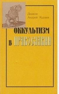 Оккультизм в православии