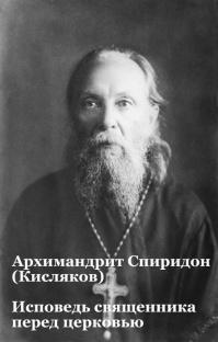 Исповедь священника перед Церковью