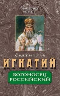 Святитель Игнатий, Богоносец Российский