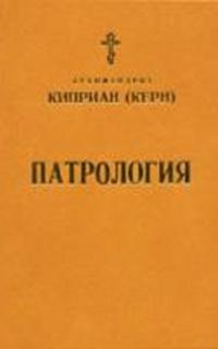 Патрология. Золотой век святоотеческой письменности