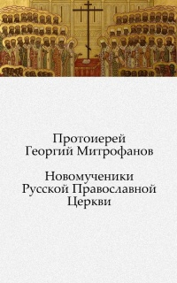 Новомученики Русской Православной Церкви