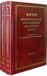 Жития новомучеников и исповедников российских XX века