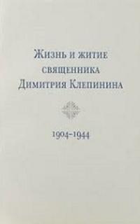 Жизнь и житие священника Димитрия Клепинина