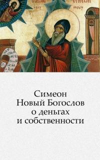 Симеон Новый Богослов о деньгах и собственности