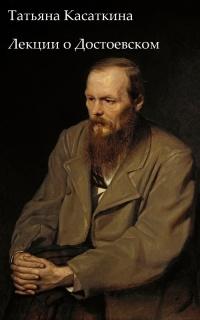 Лекции о Достоевском